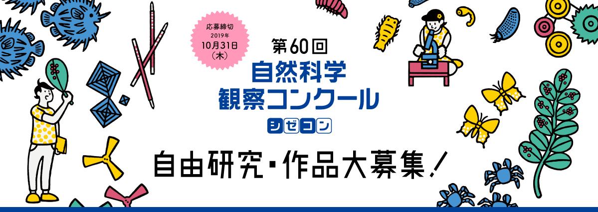 第60回自然科学観察コンクール 自由研究・作品大募集!